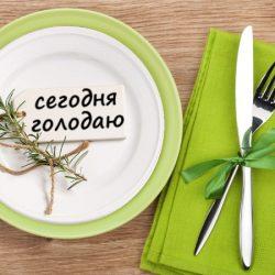 Литература по голоданию