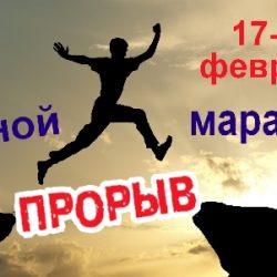 Ночной марафон «Прорыв»