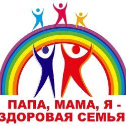 Спортивный турнир-праздник «Папа, мама, я — здоровая семья!»
