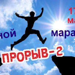 Ночной марафон «Прорыв-2»