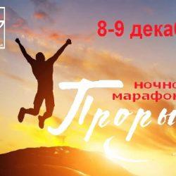 Ночной марафон «Прорыв» 8-9 декабря 2018г.