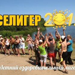 Летний оздоровительный лагерь «Селигер-2019»