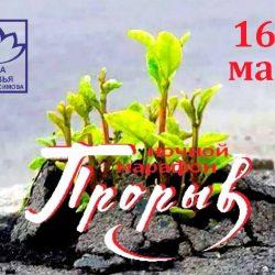 Ночной марафон «Прорыв» 16-17 марта 2019 г.